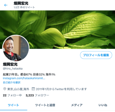 畑岡宏光のTwitterはこちらです(^^)