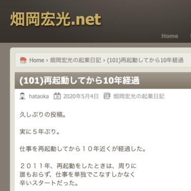 メルマガ人気コーナー「起業日記」をまとめた【畑岡宏光.net】
