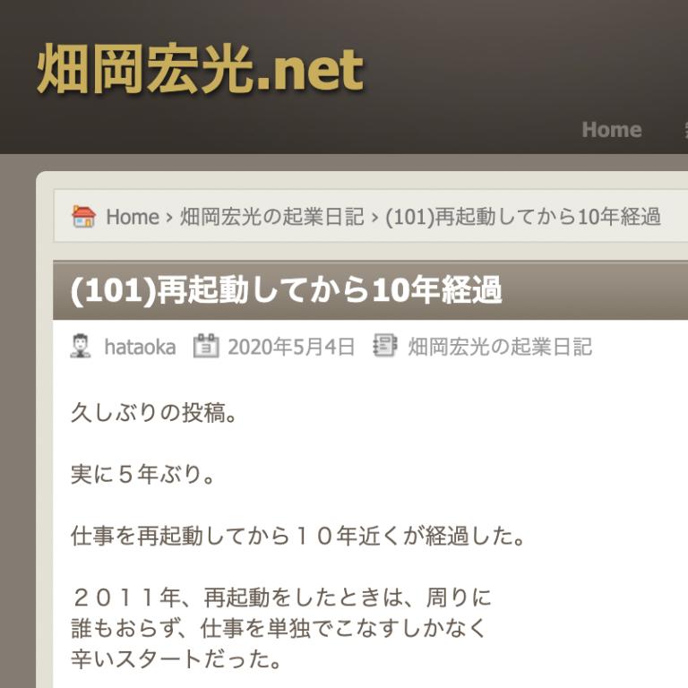 畑岡宏光.netのトップページ
