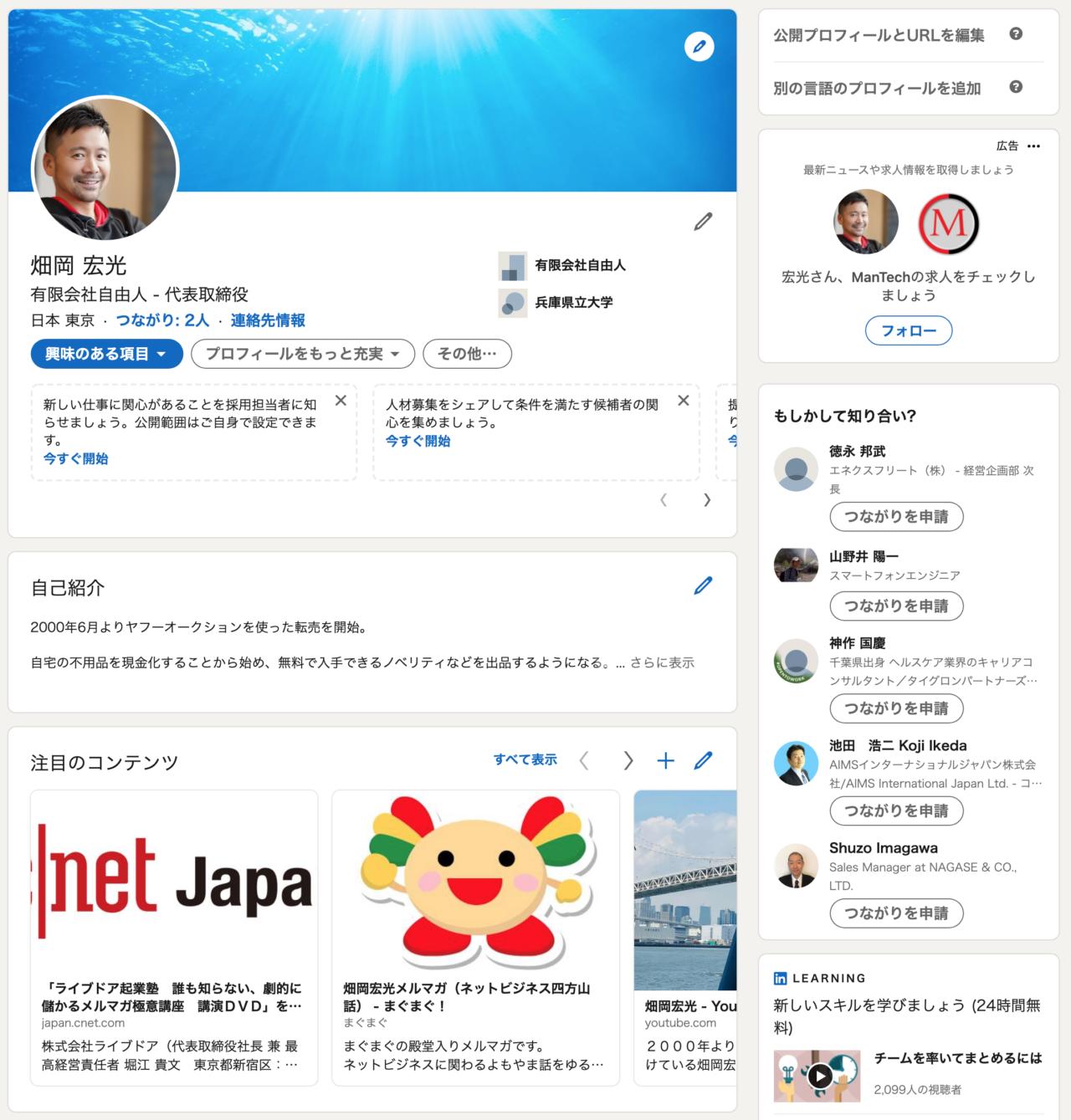 畑岡のLinkedInプロフィールページ