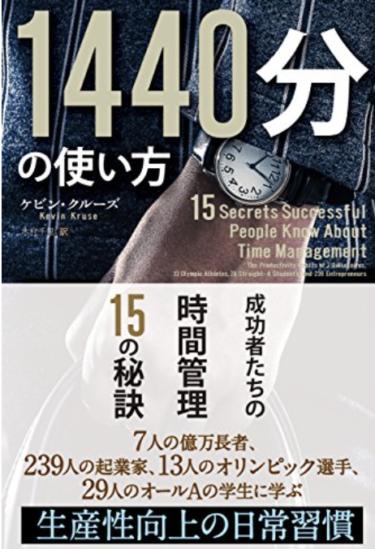 【良書紹介】1440分の使い方(24時間をどう使うかについての考察)