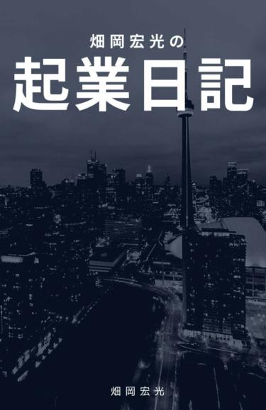 【畑岡宏光の起業日記】をKindle電子出版しました。