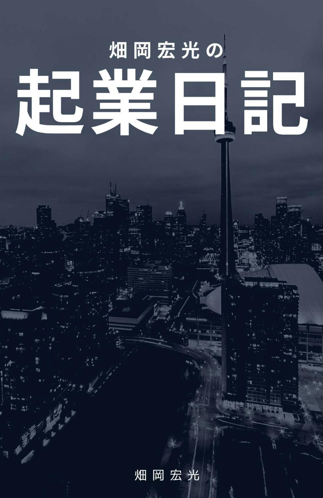 畑岡宏光の起業日記